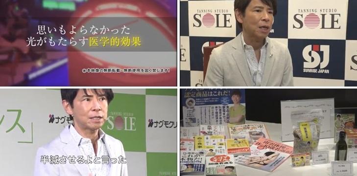 Dr.南雲×SOLE ヘルシーカンファレンス ダイジェスト版