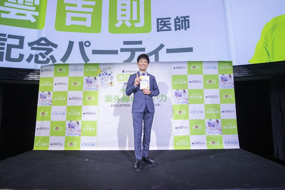 「病気が逃げていく!紫外線のすごい力」出版記念イベントが2月25日に恵比寿アクトスクエアで開催されました!