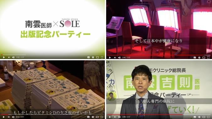 南雲医師×SOLE 出版記念パーティー ダイジェスト版を公開しました
