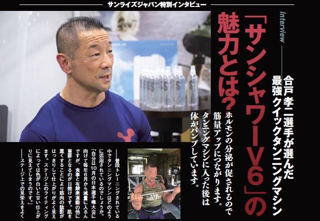 合戸孝二選手インタビューをアイアンマンに掲載しました